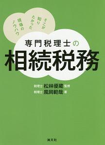 『専門税理士の相続税務』森本浩史