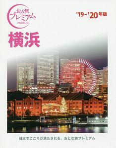おとな旅プレミアム 横浜 2019-2020