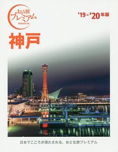 おとな旅プレミアム 神戸 2019-2020