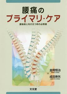 腰痛のプライマリ・ケア