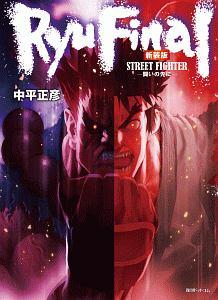 『ストリートファイター RYU FINAL 闘いの先に<新装版>』レーデン・グリア
