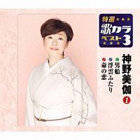 特選・歌カラベスト3 男船/浮雲ふたり/命の恋