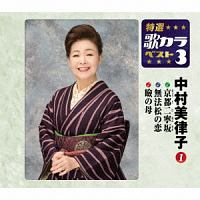 中村美律子『特選・歌カラベスト3 京都二寧坂/無法松の恋/瞼の母』