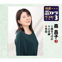 特選・歌カラベスト3 越冬つばめ/立待岬/寒椿