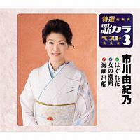 特選・歌カラベスト3 はぐれ花/女の潮路/海峡出船
