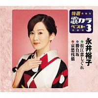 中森明菜『特選・歌カラベスト3 松江恋しぐれ/勝負坂/哀愁桟橋』