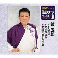 特選・歌カラベスト3 千鳥の舞/大石内蔵助/大阪箕面しのび恋