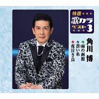 特選・歌カラベスト3 雨の函館/蒼い糸/夜泣き鳥
