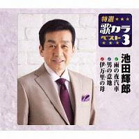 特選・歌カラベスト3 雨の夜汽車/男の意地/伊万里の母