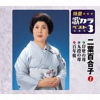 特選・歌カラベスト3 岸壁の母/九段の母/百年桜
