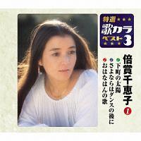 倍賞千恵子『特選・歌カラベスト3 下町の太陽/さよならはダンスの後に/おはなはんの歌』
