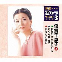 倍賞千恵子『特選・歌カラベスト3 忘れな草をあなたに/さくら貝の歌/あなたと共に』