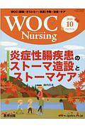 『WOC Nursing 6-10 特集:炎症性腸疾患のストーマ造設とストーマケア』細矢美紀