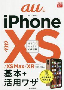 できるfit auのiPhone XS/XS Max/XR 基本+活用ワザ
