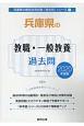 兵庫県の教職・一般教養 過去問 2020 兵庫県の教員採用試験「過去問」シリーズ1
