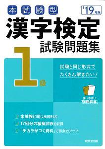 本試験型 漢字検定 1級 試験問題集 2019