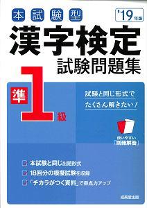 本試験型 漢字検定 準1級 試験問題集 2019