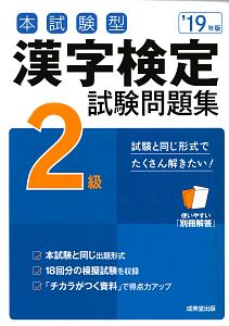 本試験型 漢字検定 2級 試験問題集 2019