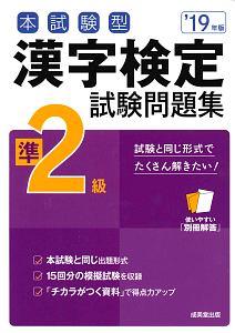 本試験型 漢字検定 準2級 試験問題集 2019