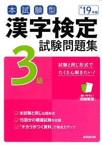 本試験型 漢字検定 3級 試験問題集 2019