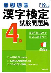 本試験型 漢字検定 4級 試験問題集 2019