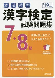 本試験型 漢字検定 7・8級 試験問題集 2019