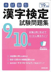 本試験型 漢字検定 9・10級 試験問題集 2019