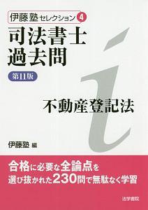 司法書士 過去問 不動産登記法<第11版> 伊藤塾セレクション4