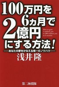 『100万円を6か月で2億円にする方法!』藤原裕