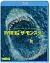 【初回仕様】MEG ザ・モンスター ブルーレイ&DVDセット[1000737686][Blu-ray/ブルーレイ] 製品画像