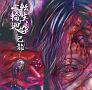転生輪廻(A)(DVD付)