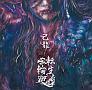 転生輪廻(B)(DVD付)