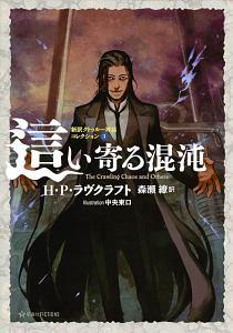 『這い寄る混沌 新訳クトゥルー神話コレクション3』ハワード・フィリップス・ラヴクラフト