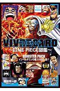VIVRE CARD~ONE PIECE図鑑~ BOOSTER PACK インペルダウンの番人VS囚人達!!