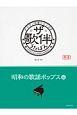 ザ・歌伴-うたばん- 昭和の歌謡ポップス編 昭和43~59年 ピアノ伴奏シリーズ