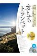 オトナのトランペット ゴールド・セレクション カラオケCD付 国内外のヒット曲と定番曲を集めた大人のための贅沢な
