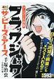 ブラック・ジャック ザ・ピース&アース-中野晴行編- アンコール出版