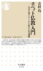 『チベット仏教入門』三遊亭円朝