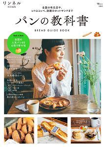 『パンの教科書 リンネル特別編集』大畠崇央