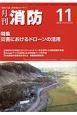 月刊消防 2018.11 特集:災害におけるドローンの活用 「現場主義」消防総合マガジン
