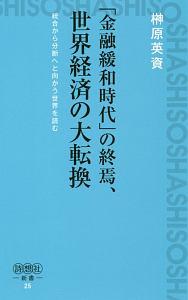 榊原英資『「金融緩和時代」の終焉、世界経済の大転換』