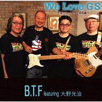 We Love GS ~グループ・サウンズ万歳!~