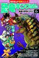 恐竜キングダム 最速の恐竜をさがせ! 角川まんが学習シリーズ (6)