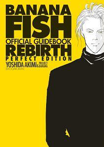 BANANA FISHオフィシャルガイドブックREBIRTH<完全版>