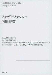 『ファザーファッカー<新装版>』永井路子