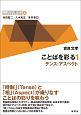 シリーズ英文法を解き明かす ことばを彩る1 テンス・アスペクト 現代英語の文法と語法(5)