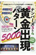 ナンバーズ3&4 スーパー黄金出現パターン5000