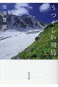 『うつくしい列島』安川午朗
