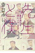 『先生と僕 夏目漱石を囲む人々 青春篇』香日ゆら
