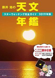 藤井旭の天文年鑑 スターウォッチング完全ガイド 2019